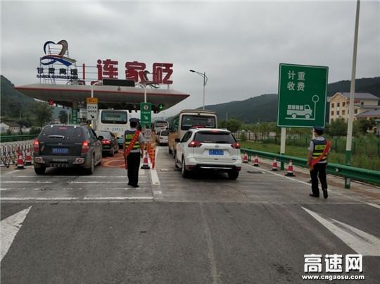 甘肃:庆城所连家砭收费站冒酷暑,全力做好车道保畅工作