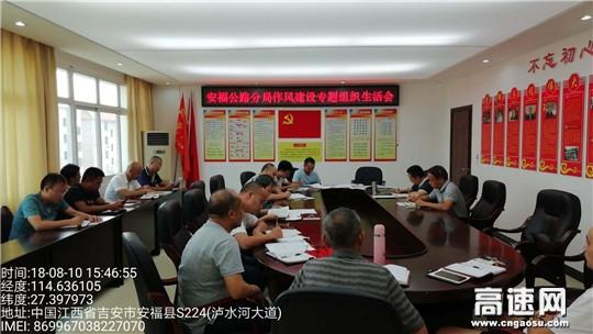 江西:安福公路分局召开作风建设专题组织生活会