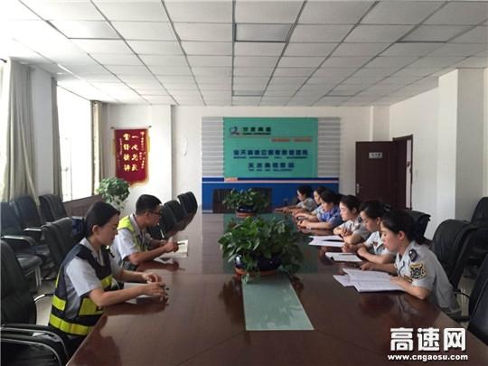 甘肃:宝天高速天水南收费站加强职工安全教育,保证安全生产工作有序开展