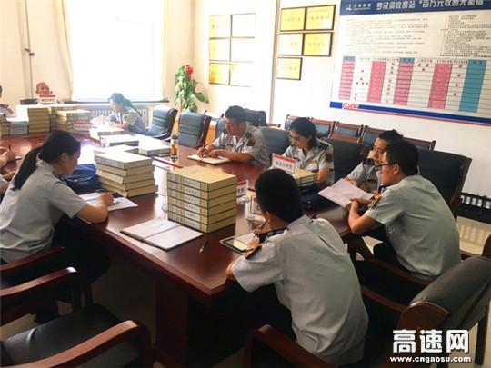 甘肃:泾川收费所加强收费管理严肃工作纪律确保收费运营工作稳步发展