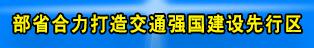 杨传堂:部省合力打造交通强国建设先行区