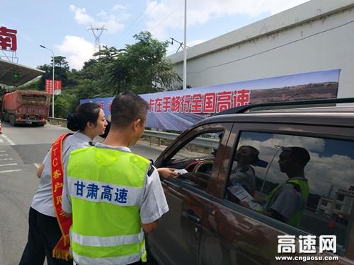 甘肃:宝天所天水南收费站开展办理ETC宣传