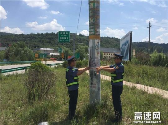 """陕西高速黄陵路政中队""""四个加强""""开展路域环境治理活动"""