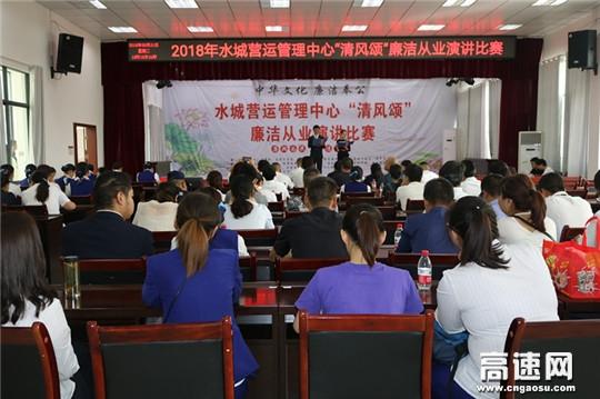"""贵州高速集团水城营运管理中心开展""""清风颂""""廉洁从业演讲比赛"""