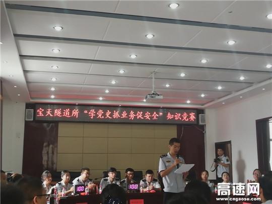 """甘肃:宝天高速麦积山隧道管理站积极参加""""学党史、抓业务、促安全""""知识竞赛活动"""