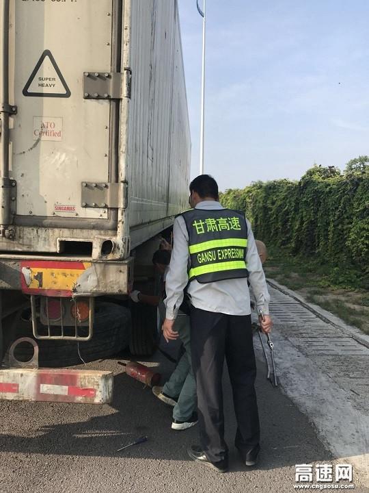 甘肃:西峰高速凤口匝道收费帮助司乘修车获点赞