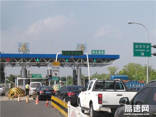 """江苏:盐靖高速公路溱潼站""""四项措施""""全力打好大流量保畅攻坚战"""