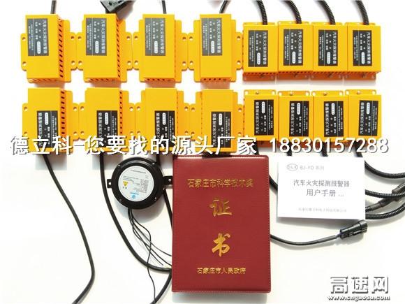 新能源汽车电池舱(箱)的消防灭火解决方案 德立科提供
