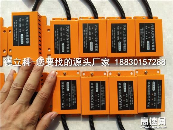 电池箱监测预警及自动灭火装置