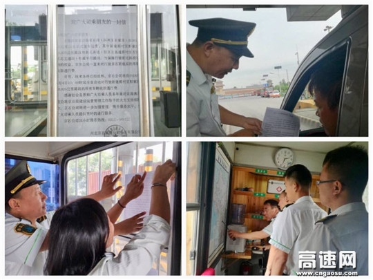 河北石安高速永年收费站认真应对京石高速新建路段启动收费工作