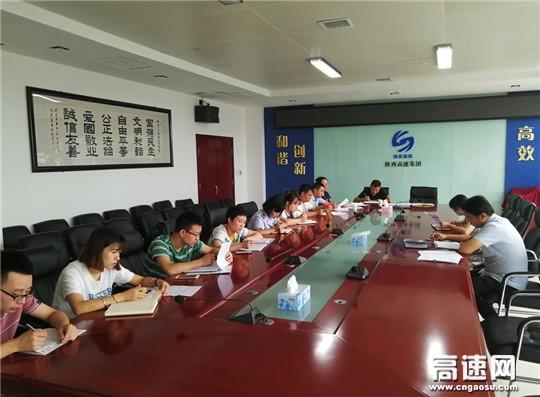 """陕西高速集团汉宁分公司""""干""""字当头抓落实有效推进养护工作"""