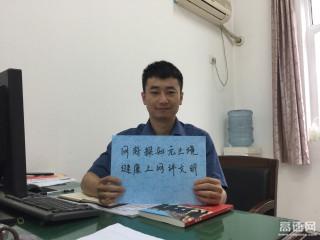 """陕西省高速公路建设集团公司西渭分公司华州收费站开展""""文明上网 从我做起""""倡议活动"""