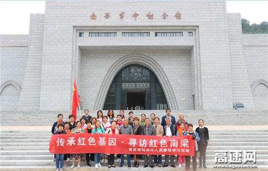 甘肃高速公路系统退休老干部职工赴南梁瞻仰革命纪念馆