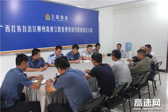 广西:柳州高速公路管理处南丹路政大队召开辖区施工单位现场安全管理工作约谈会