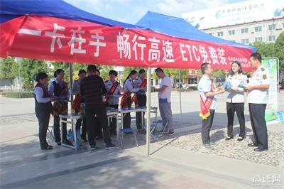 甘肃:泾川所联合辖区中国农业银行开展ETC宣传推广活动