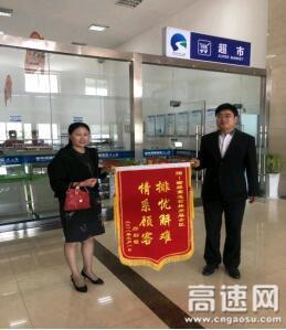陕西省交通建设集团公司榆绥分公司榆林南服务区助人为乐拾金不昧受称赞