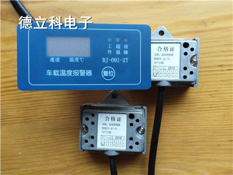 提供鄂州电动汽车用温度报警器