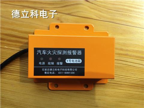 九江新能源商务车锂电池箱火灾探测及自动灭火装置