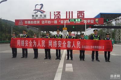 甘肃:泾川收费所举行网络安全宣传周启动仪式