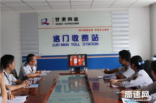 甘肃:甘谷收费所洛门站圆满完成夏季火灾防控工作
