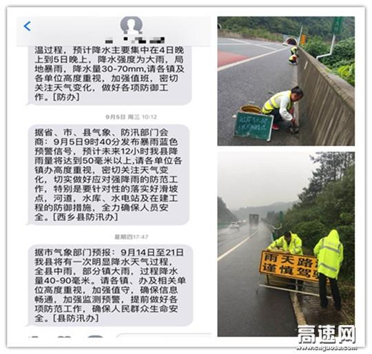 陕西高速集团西略分公司西乡管理所多项措施积极应对连续降雨天气