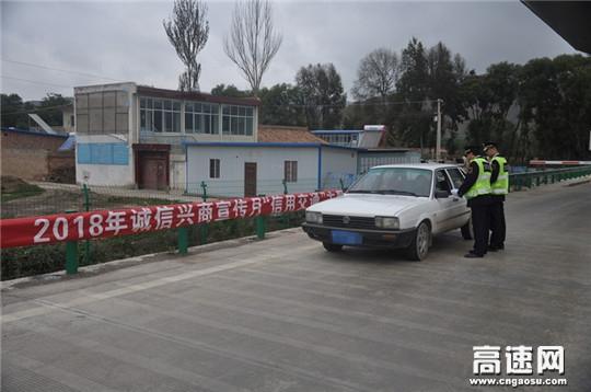 """甘肃:渭源高速公路收费管理所开展诚信兴商宣传月""""信用交通""""主题活动"""