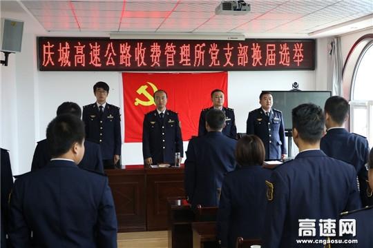 甘肃:庆城所召开支部换届选举助推党支部标准化建设