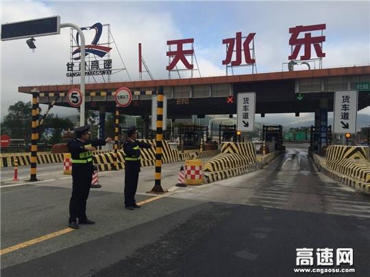 """甘肃:宝天高速天水东站用""""五星服务""""迎接国庆节车流高峰"""
