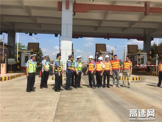 广西:玉林高速公路管理处博白大队联合多部门对铁山港收费站开展国庆安全保畅专项检查