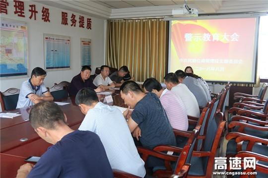 甘肃民勤公路管理段组织开展廉政警示教育大会