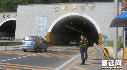 """甘肃:宝天高速麦积山隧道管理站国庆节保畅""""三到位"""""""