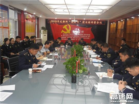 甘肃高速武都所召开国庆节前安排部署会