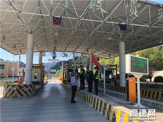甘肃宝天高速石门收费站国庆保畅期间一心一意为司乘人员排难解忧