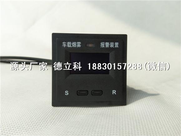 厂家直销大同电动汽车电池仓烟雾报警器