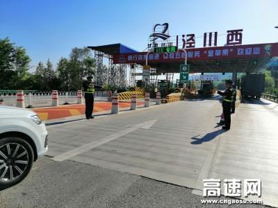 甘肃:泾川所泾川西收费站坚守岗位展风采,优质服务保畅通