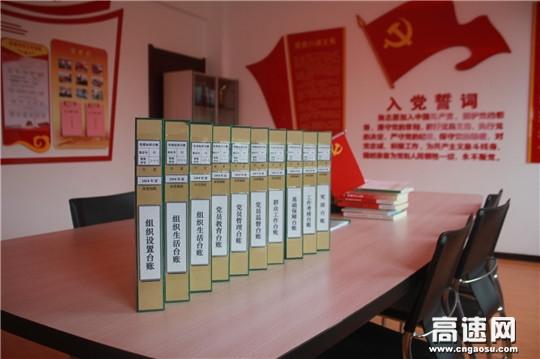 """甘肃:泾川所""""六个坚持"""",扎实推进党支部标准化建设"""