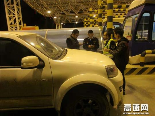 甘肃:宝天高速公路收费管理所街亭收费站成功追缴处理一辆偷逃通行费车辆