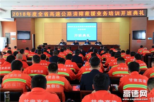甘肃省应急救援中心成功举办2018年全省高速公路清障救援业务培训班