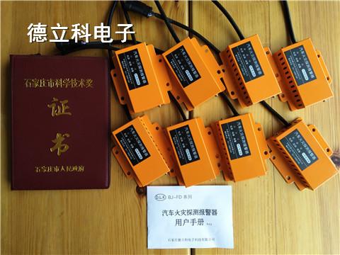 亳州纯电动工程车电池箱火灾探测及自动灭火装置