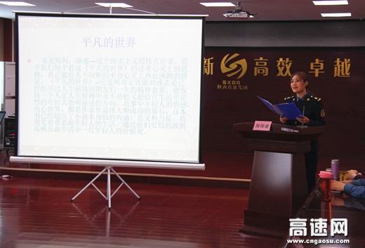 """陕西高速集团勉县管理所""""三平台""""激发员工学习动能"""