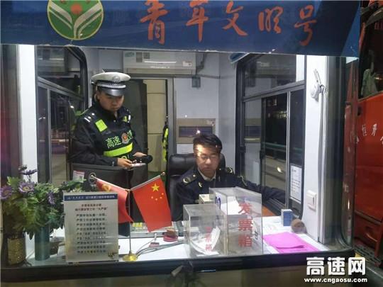 甘肃:泾川所圆满完成国庆节期间安全保畅工作