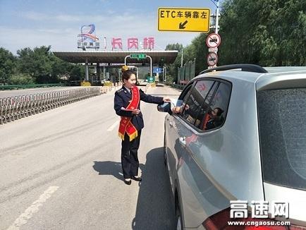 甘肃:泾川收费所圆满完成国庆长假小型客车减免工作