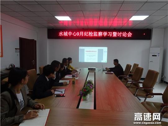 贵州高速集团水城营运管理中心开展纪检监察学习暨讨论会