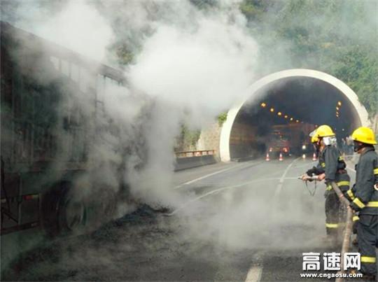 陕西高速集团西汉分公司宁陕管理所多部门联动处置火灾事故