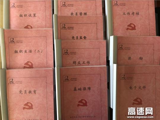 甘肃:临清所扎实推进党支部标准化建设