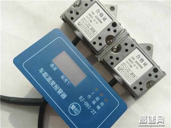 汽车温度探测器