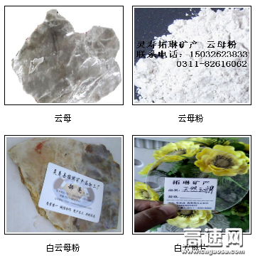 河北省石家庄市云母片,天然云母片,超细云母粉,灵寿县拓琳云母加工厂