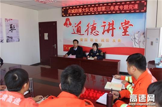 甘肃:庆城清障救援大队党支部 深入学习领会《习近平新时代中国特色社会主义思想三十讲》