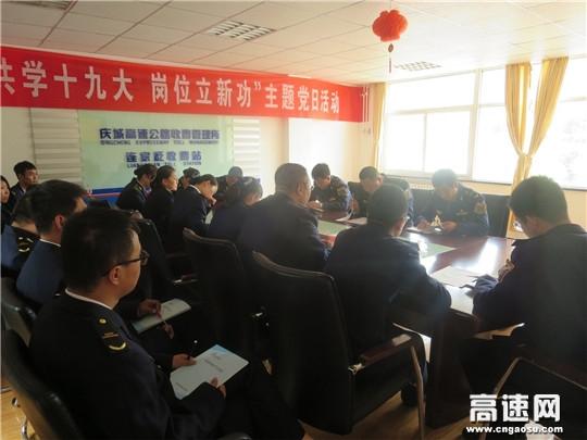 甘肃:庆城高速连家砭收费站组织学习新修订的《中国共产党纪律处分条例》