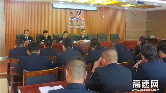 甘肃:宝天高速东岔安检大队进一步加强职工作风建设